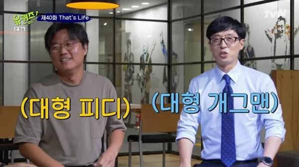 지난 22일 방영된 tvN < 유퀴즈온더블록 >의 한 장면