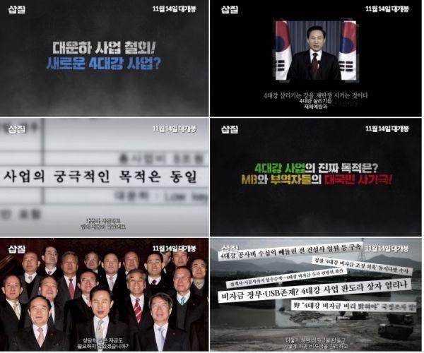 23일 공개된 <삽질> 2차 특별 동영상 장면들.