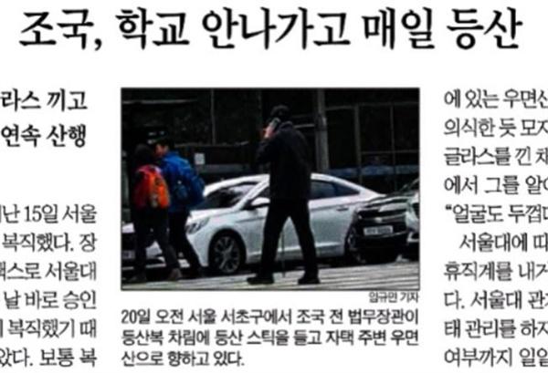 조국 전 장관의 사생활까지 따라붙어 과도하게 취재한 조선일보(10/21)