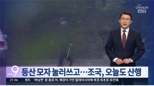 조국 전 장관의 사생활까지 따라붙어 과도하게 취재한 TV조선(10/21)