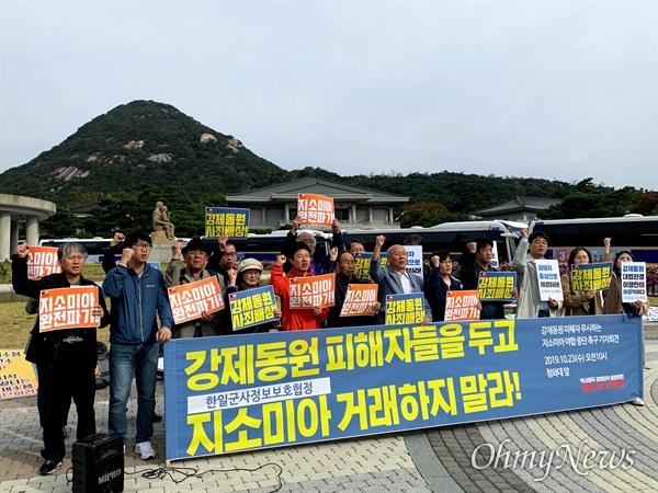 아베규탄시민행동이 23일 오전 10시 서울 종로 청와대 앞에서 기자회견을 열고 '지소미아'(한일군사정보보호협정)를 예정대로 종료하라고 촉구하고 있다. 우리 정부는 지난 8월 22일 지소미아 종료를 선언했지만, 정부 안팎에선 지소미아 효력이 끝나는 11월 23일 이전 한일 정상회담을 열어 일본 수출규제 철회와 지소미아 연장을 맞바꾸는 안이 제기되고 있다.