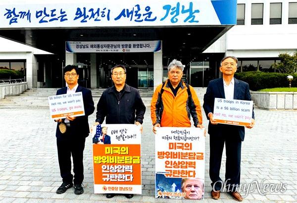 민중당 경남도당은 한미방위비 분담 인상에 반대하는 활동을 벌이고 있다.