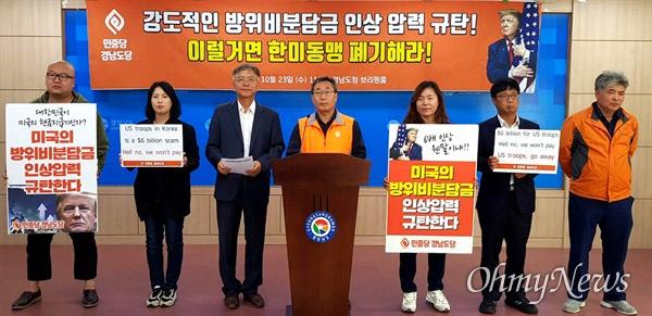 민중당 경남도당은 23일 경남도청 프레스센터에서 기자회견을 열었다.
