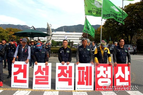전국건설노동조합 부산울산경남지역본부는 10월 23일 경남도청 정문 앞에서 '투쟁 선포식'을 가졌다.
