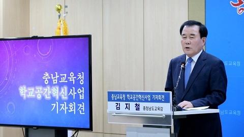 기자회견 중인 김지철 충남 교육감.