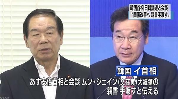 이낙연 국무총리와 누카가 후쿠시로 한일의원연맹 일본 측 회장의 만남을 보도하는 NHK 뉴스 갈무리.