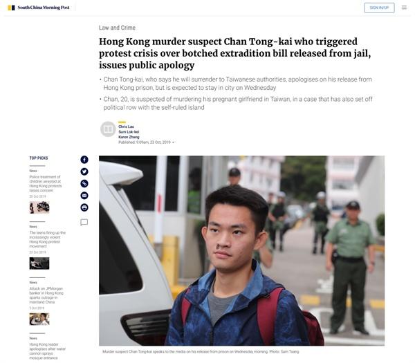 홍콩 '범죄인 인도 법안' 반대 시위를 촉발한 살인범 찬퉁카이의 석방을 보도하는 사우스차이나모닝포스트(SCMP) 갈무리.
