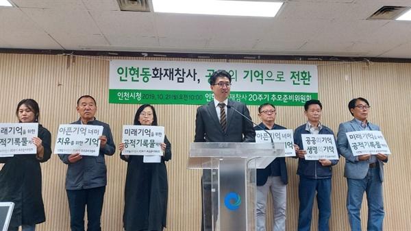 인현동화재참사20주기 추모준비위원회는 21일 오전 10시 인천시청에서 기자회견을 열고 있다.