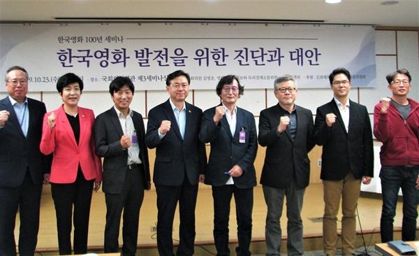 23일 오후 국회에서 열린 '한국영화 100년 세미나-한국영화 발전을 위한 진단과 대안'