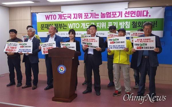 경남지역 12개 단체로 구성된 'WTO 개도국 지위 포기 선언 규탄 경남지역 농민단체 일동'은 23일 오후 경남도청 프레스센터에서 기자회견을 열