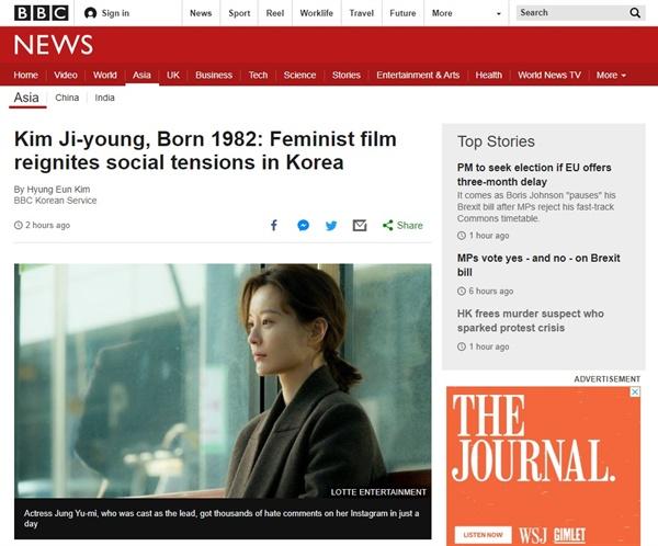 영화 <82년생 김지영>을 소개하는 영국 BBC 갈무리.