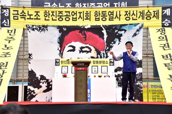 김재하 민주노총 부산본부장의 발언