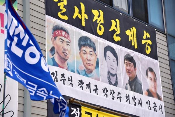 김주익, 곽재규, 박창수, 최강서 김금식 동지를 기억하겠습니다.