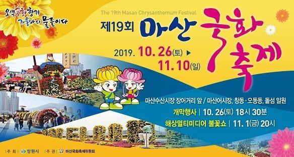 10월 26일부터 11월 10일까지 마산 어시장과 창동, 오동동 일원에서 '오색국화향기, 가을바다 물들이다'라는 주제로 제 19회 마산 국화축제가 열린다.