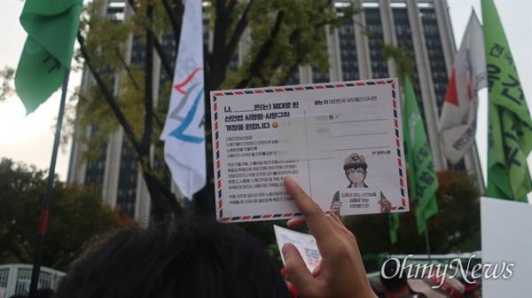 민주노총이 23일 오후 정부서울청사 앞에서 '위험의 외주화 금지 입법 촉구 결의대회'를 개최했다.