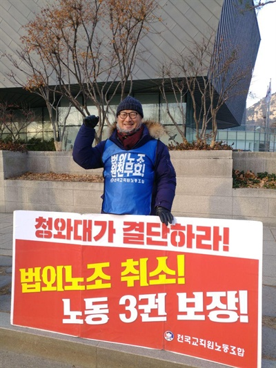 2018년 12월 10일, 청와대 앞 농성 176일차인 조창익 전교조 전 위원장