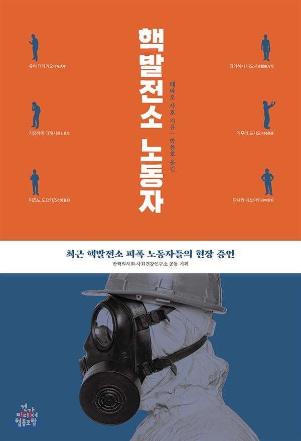 핵발전소 노동자 테라호 사호 지음. 박찬호 옮김. 건강미디어협동조합