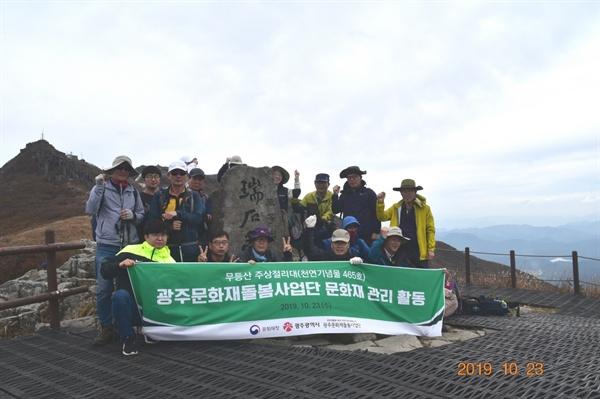 광주문화재돌봄사업단은 지난23일 무등산 소재 문화재 정화활동을 실시 했다