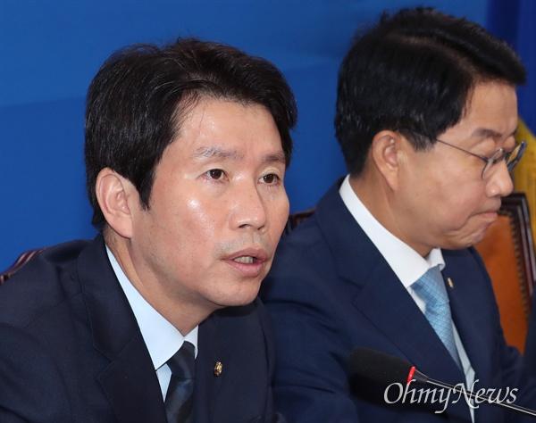 더불어민주당 이인영 원내대표가 24일 오전 국회에서 열린 정책조정회의에서 모두발언을 하고 있다.