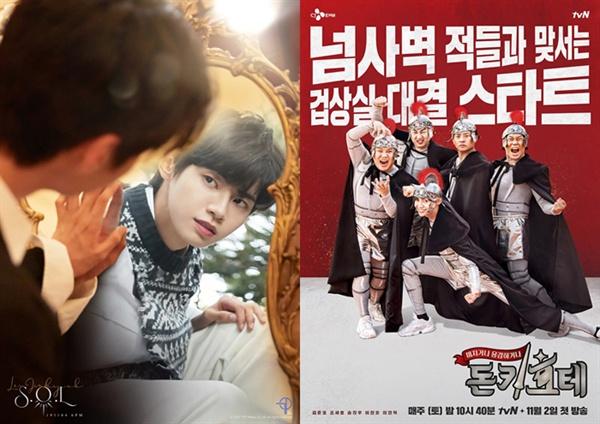 이진혁 솔로앨범 커버 이미지/tvN 예능 <돈키호테> 포스터