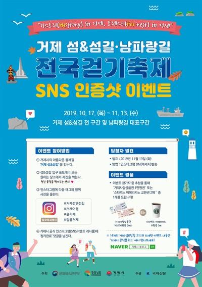 '섬과 섬길의 남파랑길 걷기'.