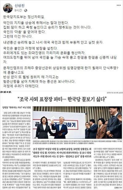 신상진 자유한국당 의원이 24일 자신의 페이스북에 올린 글. <조선일보> 기사와 함께, 한국당 지도부의 '조국 TF 표창장' 수여를 비판하고 있다.