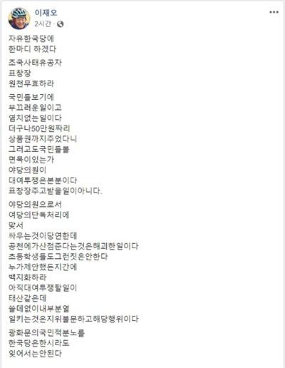 이재오 자유한국당 상임고문이 자신의 페이스북에 24일 올린 글. 한국당 지도부가 22일 의원총회에서 표창장 수여식을 가진 데 대해 강하게 비판했다.