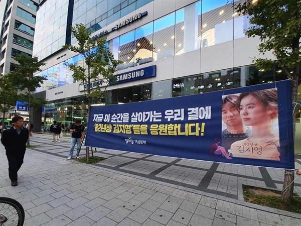 23일 서울 홍대입구 한 영화관에서 정의당 주최로 영화 '82년생 김지영' 상영회 및 관객과의 대화 행사가 진행됐다. 정의당이 건 현수막.