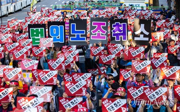 24일 오후 서울 종로구 청와대 인근에서 전교조 법외노조 통보 6년, 문재인 정부 규탄 교사 결의대회를 열고 있다.