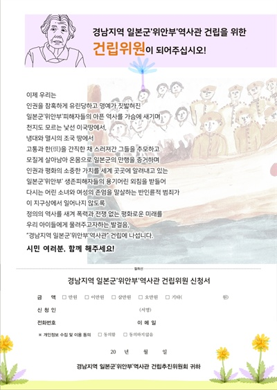 '경남지역일본군위안부역사관건립추진위원회 준비모임'