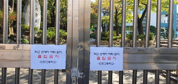 굳게 닫힌 서울 인헌고 정문.