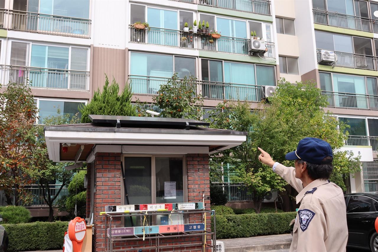 서구 둔산동 녹원아파트 경비실 11곳 중 5곳에 전기 300W를 생산하는 태양광발전패널이 설치돼 있다.