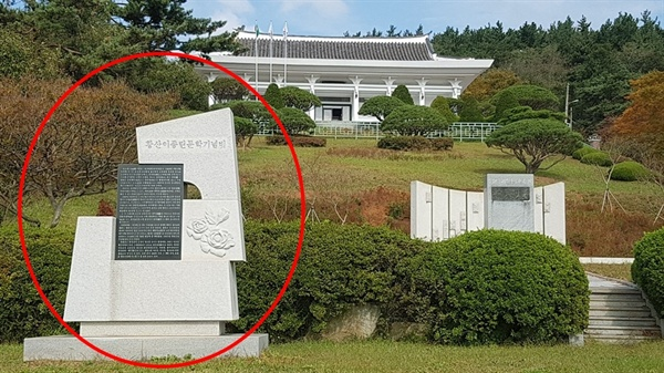서산시 지곡면 안견기념관 입구에는 친일부역자로 친일인명사전과 친일반민족행위 705인 명단에 올라있는 황산 이종린의 문학기념비(빨간 원안)가 세워져 있다.