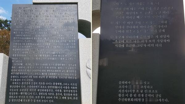 친일인명사전 자료에 따르면 이종린(李鍾麟 1883 ~ 1950)은 당시 서산군 출생으로 일제 강점기 독립운동가·언론인·종교인이며 대한민국 정치인이다. 이종린에 대한 친일인명사전에 등록된 기록은 무려 4페이지에 이른다. 지난 2004년 세워진 문학기념비에는 일제강점기 후반 친일 행적이 빠진 그의 일생(사진 왼쪽)과 함께 그의 작품(사진 오른쪽)이 적혀 있다.