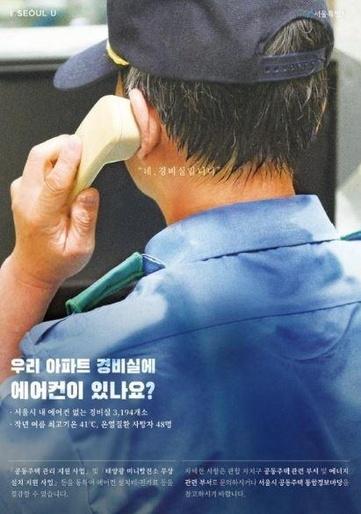서울시 아파트 경비실 태양광패널 설치 지원 정책 포스터