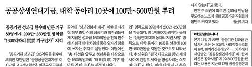 △ 정정보도문 옆에 또다시 연대기금의 장학사업을 문제삼는 조선일보 기사(10/16)