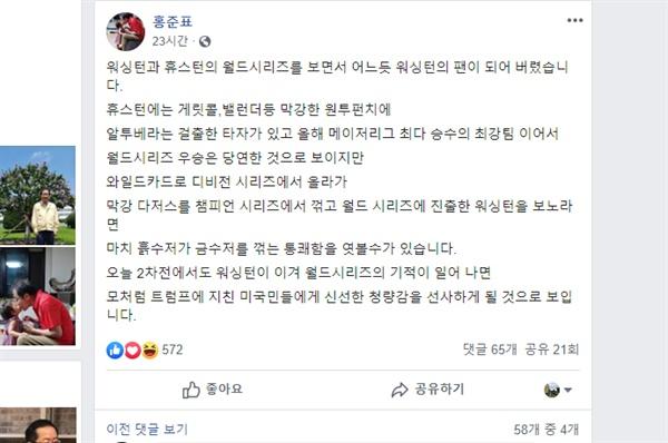 홍준표 전 자유한국당 대표가 24일 자신의 페이스북에 올린 내용.