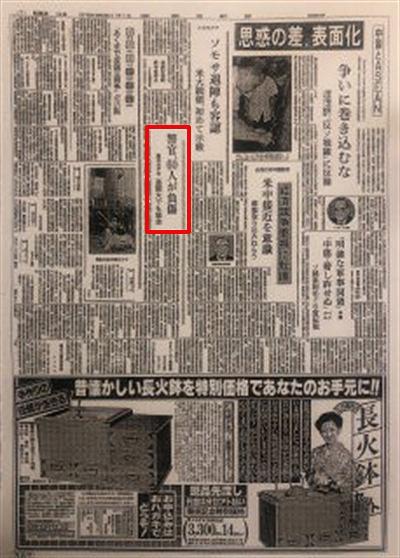 당시 일본 아사히 신문에도 실렸던 경북대 구국선언사건