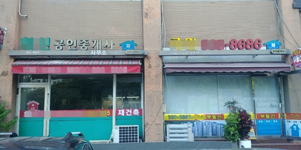 24일 서울 서초구 상가에 자리잡은 부동산중개업소, 한낮이지만, 문이 닫혀있었다.