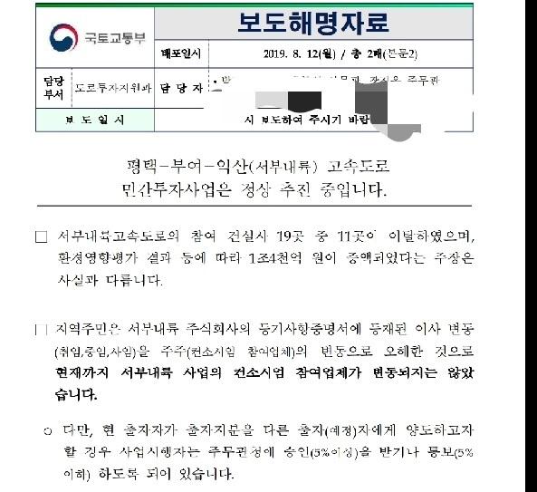 국토부가 지난 8월 발표한 보도 해명자료이다.
