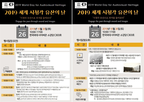 2019 세계 시청각유산의 날 프로그램 일정