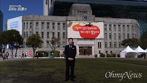 KBS 1TV에서는 10월 29일 오후 11시40분부터 1시간 동안 지방자치의 날 특집 방송 <자치는 미래다!>를 선보인다. 연출은 이태경·김유철 PD, 진행은 한상권 아나운서, 글 구성은 나둘숙 작가가 맡았다.