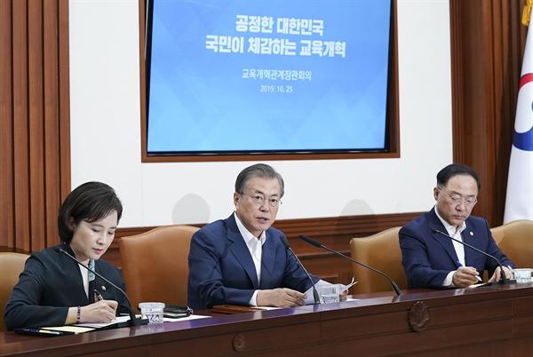25일 오전 정부서울청사에서 교육개혁 관계장관회의가 문재인 대통령과 유은혜 교육부 장관, 홍남기 경제부총리 등이 참석한 가운데 열렸다.