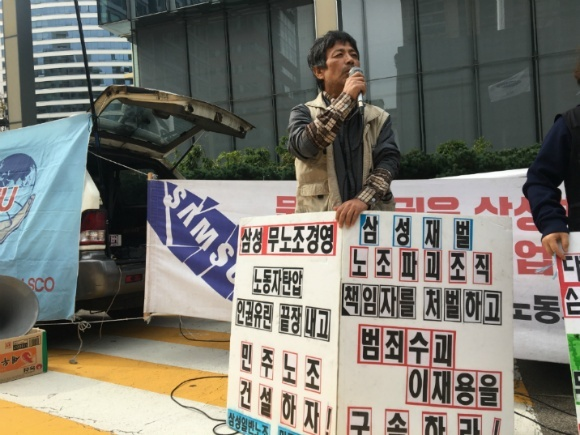 10월 23일 삼성본관 정문 앞에서 삼성재벌 규탄집회를 열고 있는 삼성일반노조 김성환 위원장이 발언하고 있다