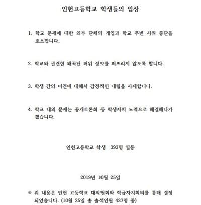 25일 서울 인헌고 학생들이 발표한 입장문.