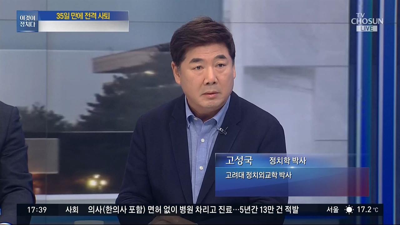 언론의 조국 보도는 아무런 문제가 없다는 고성국 씨 TV조선 <이것이 정치다>(10/14)