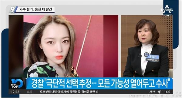 '극단적 선택 추정'을 자막에 까지 사용한 채널A <뉴스TOP10>(10/14)