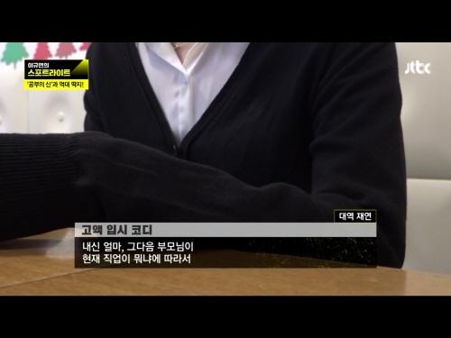 <이규연의 스포트라이트> '긴급해부! 배신의 입시' 편 프로그램의 한 장면