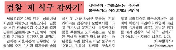 1998년 11월 24일 자 <동아일보>