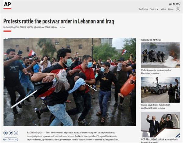 이라크의 대규모 민생고 시위를 보도하는 AP통신 갈무리.